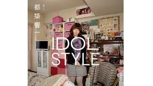 約50名のアイドルが自分の部屋を公開! 写真集『IDOL STYLE』(アイドル・スタイル)の衝撃