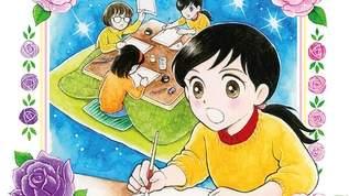 【おススメ本】あの名作はこうして生まれた! 『薔薇はシュラバで生まれる 70年代少女漫画アシスタント奮闘記』