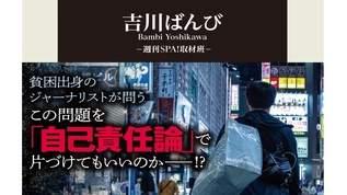 【おススメ本】全都道府県民が他人事ではない『年収100万円で生きる -格差都市・東京の肉声-』