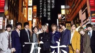 歌舞伎町のホスト75名が愛と金と酒とコロナの日々を短歌にぶつけた『ホスト万葉集』