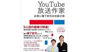 YouTubeは「お笑い」をどう変えたのか。『YouTube放送作家 お笑い第7世代の仕掛け術』