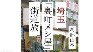 あなたはもう埼玉の魅力から逃れられない。埼玉「裏町メシ屋」街道旅