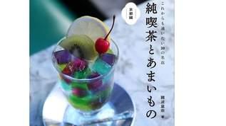純喫茶だからこそ味わえるレトロなお菓子「純喫茶とあまいもの 京都編 これからも通いたい30の名店」