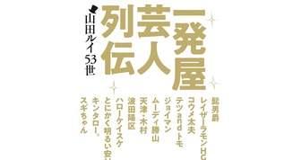 新たな一発屋芸人が加わり、伝説のベストセラー「一発屋芸人列伝」が文庫本で復興!