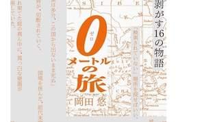 有給休暇で南極へ!? 話題の本「0メートルの旅 日常を引き剥がす16の物語」