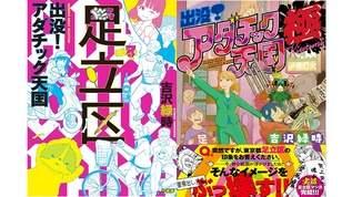 きっと東京・足立区が好きになる話題のコミックエッセイ『出没!アダチック天国 極』