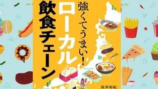 「ぎょうざの満州」「551蓬莱」「福田パン」いまローカルチェーンが激アツ!『強くてうまい! ローカル飲食チェーン』