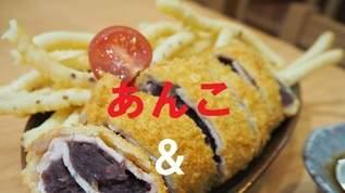 京都の新名物? 和菓子と洋食が合体した「あんこカツ」を食べてきた!