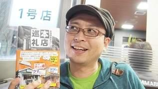 有名飲食チェーンの「1号店」を探して全国を旅するDJに会ってきた!