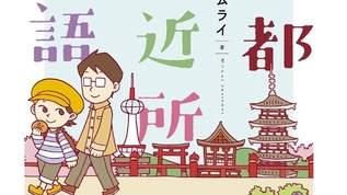 台湾人の夫と京都をめぐる話題の漫画『京都ご近所物語』の作者ムライさんに会ってきた!