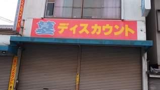 京都で撮った珍風景12連発!第2弾