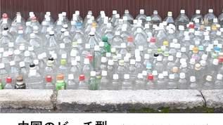 街の「猫よけペットボトル」を撮影し続ける放送作家の米井敬人(よねいたかひと)さん