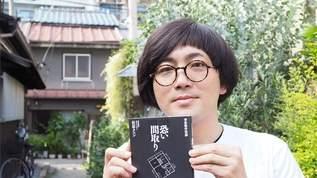 「事故物件住みます芸人」松原タニシ初の著書「恐い間取り」がガチでコワい!