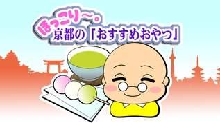 ほっこり~。京都のおすすめ「おやつ」