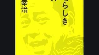 バラエティ番組の放送がない今だから読みたい東野幸治『この素晴らしき世界』