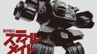 ロボットに巨大戦艦!いま信楽(しがらき)の陶芸シーンが激アツ!