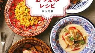 ご自宅で世界一周気分に。手軽につくれる話題の新刊「世界のおつまみレシピ」