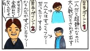 喫茶店のお客さん観察日記:第14回~ちょっと苦手なお客さん編~