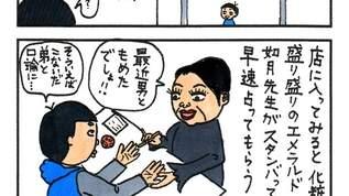 喫茶店のお客さん観察日記:第15回~巣鴨のジジイ&ババア編~