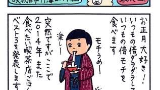 喫茶店のお客さん観察日記:最終回~喫茶店事件簿2014編~