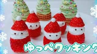 わずか10分で完成!クリスマスお菓子【ゆっぺクッキング】