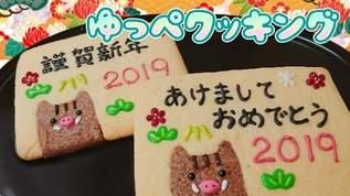 もらって嬉しい!年賀状クッキー【ゆっぺクッキング】