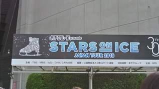 小塚のラストにコーチがサプライズ!「スターズ・オン・アイス2016」東京公演レポート