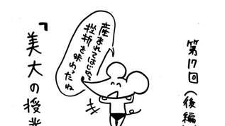 【実話】悔しすぎて号泣…「美大の授業」チェン・いわきのひまつぶし備忘録