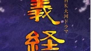 タッキーの義経、マッチと明菜の握手も!「NHKアーカイブス」で紅白歌合戦、大河ドラマを見てきた