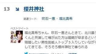 「櫻井神社」が急上昇!北川景子結婚で嵐・櫻井翔がなぜ浮上?