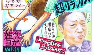 二日酔いにも!大和田常務の土下座にまさかのストレッチ効果?