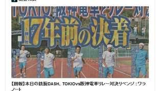 TOKIOが阪神電車と対決!「ザ!鉄腕!DASH!!」で見せた奮闘に視聴者は…