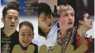 羽生結弦NHK杯優勝!悲願の300点超えは「負けず嫌い」が導いた?