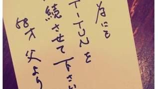 「殴り込みに行ったんか?」KAT-TUN田口脱退に関するお父さんの反応まとめ