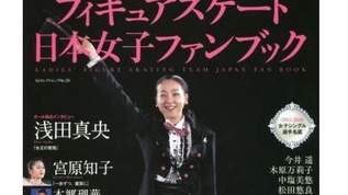 宇野が浅田の手を…ファン垂涎の「メダリスト・オン・アイス」を振り返る!