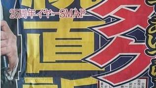 顔色悪いSMAP、ベテランアナも震え…SMAP生放送で謝罪!ファンの反応は?