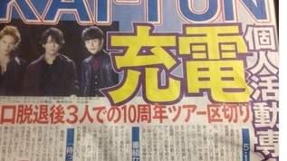 【衝撃】KAT-TUN充電発表にhyphen励ますSMAPファンがすごい