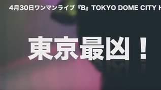 学芸会、東京最強?あなたには「BELLRING少女ハート」がどう見える?