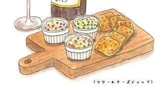 【レシピ】ボジョレーにぴったり!かんたん「クリームチーズディップ」3種類