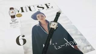 神回が再び…『otona MUSE』(オトナミューズ)6月号はあの人気アイテム!