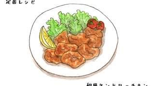 【簡単おいしい】家にある調味料だけで作る!「和風タンドリーチキン 」