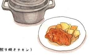 ストウブで作る!かんたん「照り焼きチキン」クリスマス、年末年始に重宝するレシピ