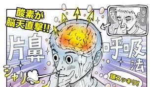 やる気が出ないときはコレ!「片鼻呼吸法」で頭スッキリ、快眠にも!