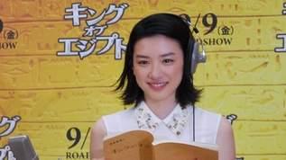 キスマイ玉森裕太、永野芽郁が声優初挑戦!映画「キング・オブ・エジプト」公開アフレコイベント