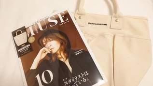 【完売必至】『otona MUSE』(オトナミューズ)10月号付録「BARNYARDSTORM」トートは優秀なので買うべし!