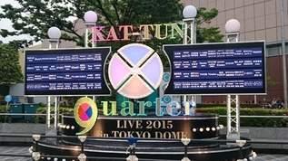 """11万人が熱狂!「KAT-TUN LIVE 2015""""quarter""""inTOKYO DOME」へ行ってきた"""