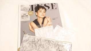 『otona MUSE』(オトナミューズ)8月号特別付録 SNIDEL HOME 不織布マスク14枚& 抗菌ポーチセット