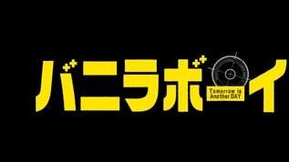 ジェシー、松村北斗、田中樹に直撃!映画「バニラボーイ」公開直前インタビュー