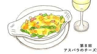 【レシピ】コープお手軽白ワインと「アスパラのチーズ焼き」が美味しすぎる!
