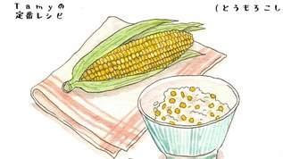 9月だから美味しい「とうもろこしご飯」レシピ!バター醤油のアレンジも